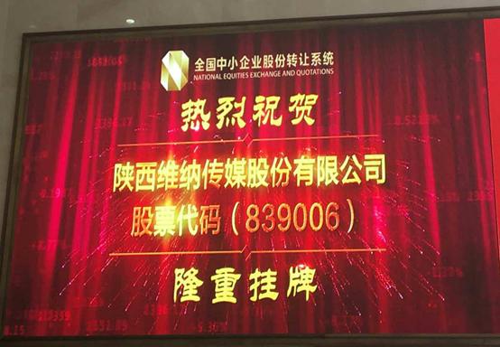 """维纳股份""""商+""""产品战略暨新三板上市发布会"""