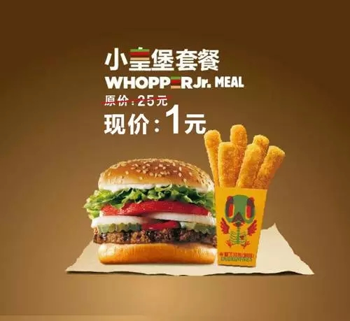 广发信用卡新用户,一元吃汉堡王套餐啦!