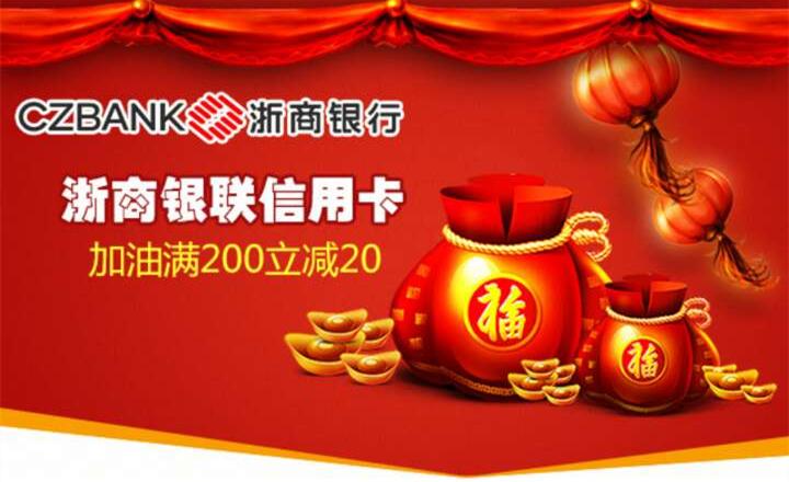 浙商银行信用卡,加油满200立减20元