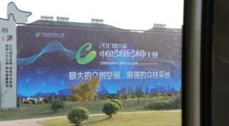 恭喜维纳股份闯进中国创新创业大赛全国12强总决赛