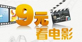 西安邮储9元观影日!