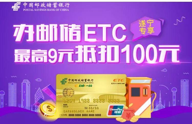 遂宁 | 绑定邮储ETC,加油最高9元抵扣100元
